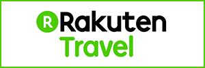 Rakuten Travelで予約する