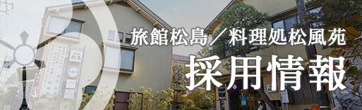 旅館松島/料理処松風苑の採用情報