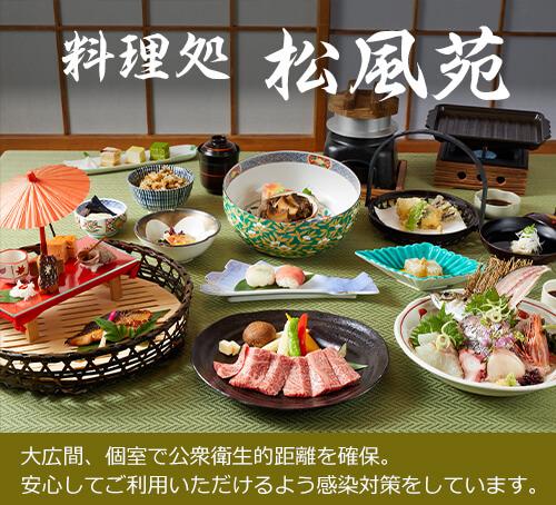 料理処「松風苑」のページへ