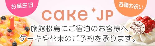 旅館松島にご宿泊のお客様へ ケーキや花束の ご予約を承ります。